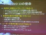 og_powerdvd13_004.jpg
