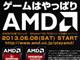 「ゲームはやっぱりAMD!」:AMD、「Radeon HD 7000」シリーズ購入で人気ゲームの無償クーポンを提供