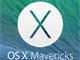 200を超える新機能:アップル、次期OS X「Mavericks」を今秋リリース