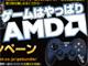 AMD、オリジナルゲームコントローラーが当たる「PCゲーム入門キャンペーン」を実施