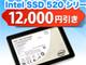 サイコム、1万2000円引きのSSD特価キャンペーンを先着250台で実施