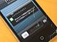 次世代「iPhone」は9月20日に発売?