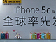 中国市場の勢いとノリのよさを感じたアップル製品の祭典