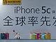 Macworld/iWorld Asia 2013:中国市場の勢いとノリのよさを感じたアップル製品の祭典