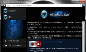 og_alienware_009.jpg