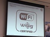 Wi-Fi+WiGig両方対応のロゴ