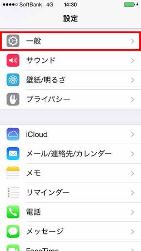 「iphone7 設定 アプリ」の画像検索結果