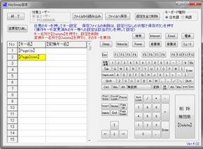 KeySwapの設定画面