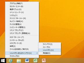 tm_1310win81_2_03.jpg