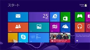 Windows 8.1のスタート画面