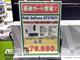 これなら2枚買える?:「GeForce GTX 780 Ti」は8万円切りで登場——ドスパラ深夜販売