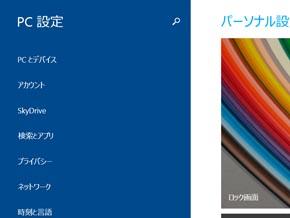 Windows 8.1の「PC設定項目」