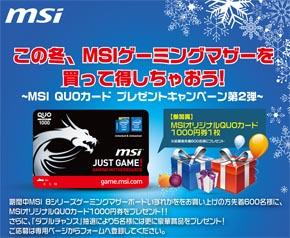 「この冬、MSIゲーミングマザーを買って得しちゃおう」キャンペーン