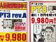 週末アキバ特価リポート:PT3が価格破壊&HDDがまもなくプチ値上がり?