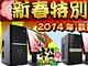 「iiyama PC」新春初売り限定デスクトップPC、1月1日に発売