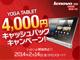 レノボ、YOGA TABLET購入者に4000円をキャッシュバックするキャンペーンを開始
