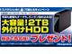 ドスパラ、Facebookで外付けHDDが当たるプレゼントキャンペーン