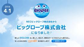 og_biglobe_001.jpg
