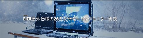 og_eizo_001.jpg