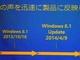 スタート画面とデスクトップ画面の垣根を取り除く:一般提供前日にアピールする「8.1 Update」のいいところ
