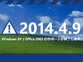 """Windows XPサポート終了——日本マイクロソフトが""""間に合わない人""""へ「4つの対策」を紹介"""