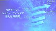 kn_inteliot_04.jpg