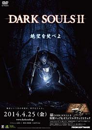 tm_1404_darksouls2_01.jpg