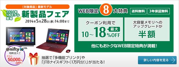 hs_Fujitsu_Webmart.jpg