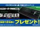 ドスパラ、Razer製ゲーミングキーボードが当たる抽選キャンペーン