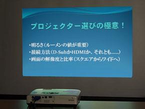 tm_1405_projector1_01.jpg