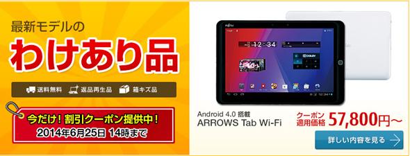 hs_Fujitsu_Webmart_Outlet_1.jpg