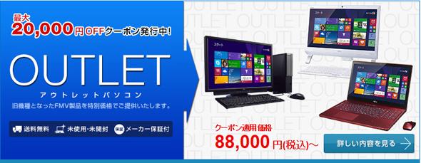 hs_Fujitsu_Webmart_Outlet_2.jpg