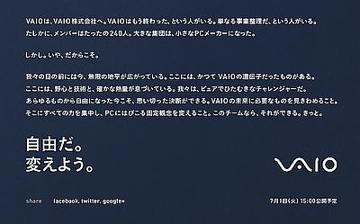 kn_vaiocom_01.jpg