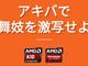 AMD、舞妓さんがアキバを練り歩く「APUおいでやすキャンペーン」——7月3日