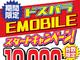 ドスパラ、キャッシュバックを1万円増額!! 「EMOBILEスタートキャンペーン」を実施