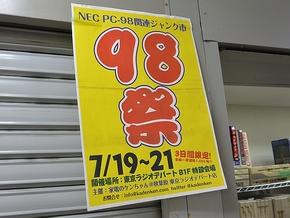 kn_pc98sai_01.jpg