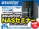 初めてでも間に合うNAS導入:ASUSTOR、ツクモで最新NASのユーザーイベントを開催