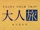 NECパーソナルコンピュータ、「大人旅」「タブレット」プレゼントキャンペーン