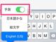 週末アップルPickUp!:「iOS 8」のちょっとした不満を解決するTips集