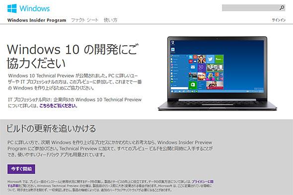 Windows 10 テクニカル・プレビュー[1]:ダウン …
