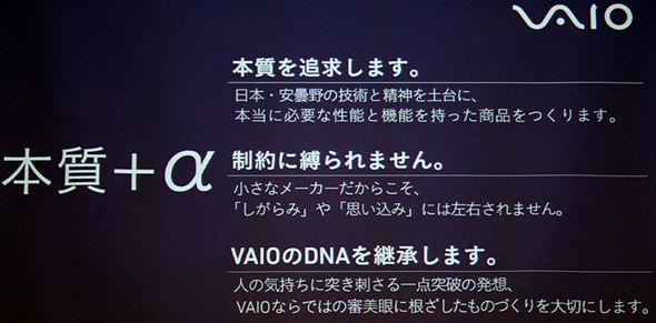 tm_1410vaio_tab_r_05.jpg