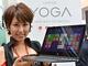 """5段配列で""""あのキー""""はどこに行く:「YOGA 3 Pro」と「YOGA Tablet 2」の気になるところを説明会でチェックする"""