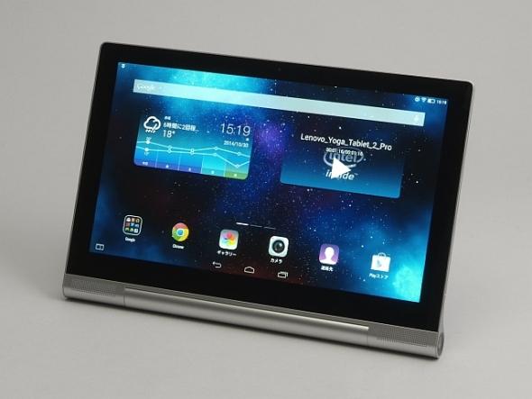 プロジェクター内蔵の大画面Androidタブをどう使う? ――「YOGA Tablet 2 Pro」 (1/4)