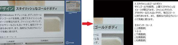 tm_1411_dynabook_tab_05.jpg