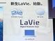 """業界競争に縛られた発想からユーザーの課題解決を第一に考えた発想へ──NEC、製品説明会で""""新生""""LaVie宣言"""