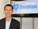 米本社担当責任者が語る「Dropboxはここがいい」