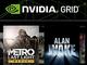 NVIDIA、GRIDゲーム・ストリーミングサービスを日本国内に提供開始