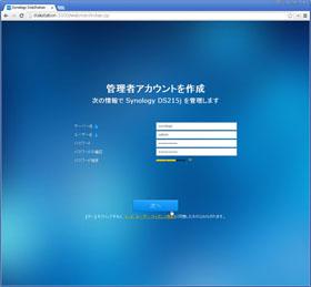 og_synology_011.jpg