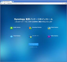 og_synology_013.jpg
