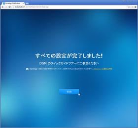 og_synology_014.jpg